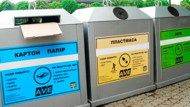 Это не мусор, а - газ. Украинцам предлагают сортировать отходы, как в Швеции