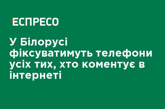 В Беларуси будут фиксировать телефоны всех тех, кто комментирует в интернете