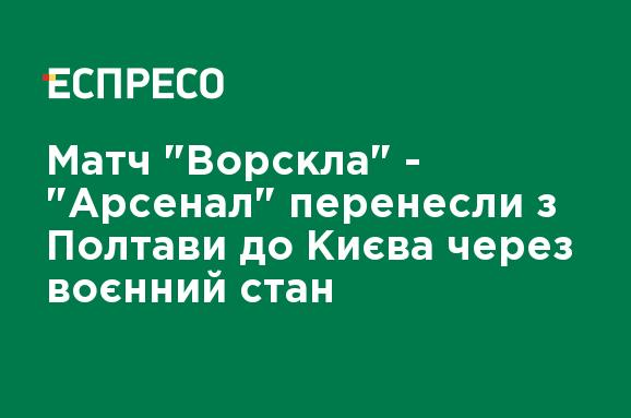 """Матч """"Ворскла"""" - """"Арсенал"""" перенесли из Полтавы в Киев из-за военного положения"""