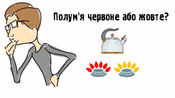 """""""Бодяжат"""" ли газ. В """"Нафтогазе"""" объяснили, почему долго греется чайник и что означает цвет пламени"""