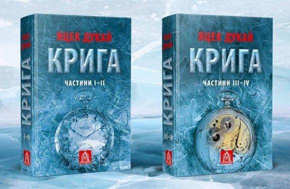 Тесла в Сибири и Джек-Потрошитель на Крещатике: 5 книг остросюжетного чтива
