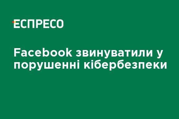 Вьетнам обвинил Facebook в нарушении кибербезопасности