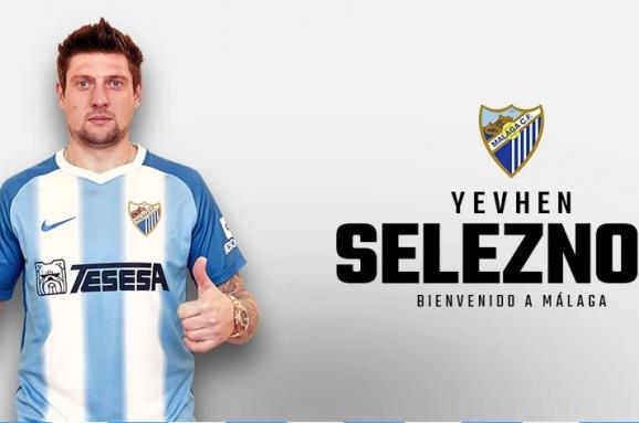 Футболіст української збірної підписав контракт із іспанським клубом