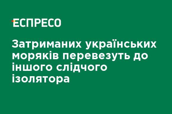 Затриманих українських моряків перевезуть до іншого слідчого ізолятора