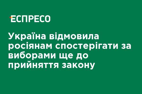 Украина отказала россиянам наблюдать за выборами еще до принятия закона