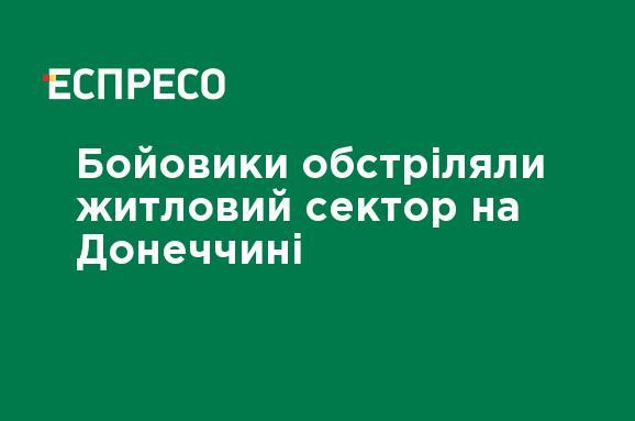 Боевики обстреляли жилой сектор в Донецкой области