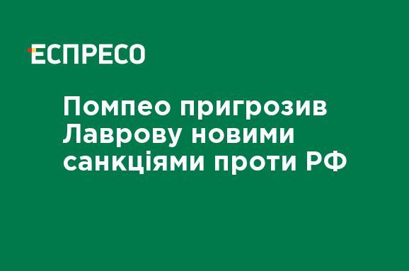 Помпео пригрозил Лаврову новыми санкциями против РФ