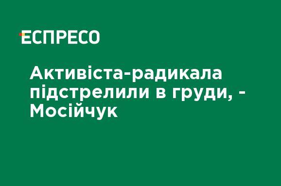 Активіста-радикала підстрелили в груди, - Мосійчук