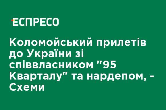 Коломойський прилетів до України зі співвласником '95 Кварталу' та нар