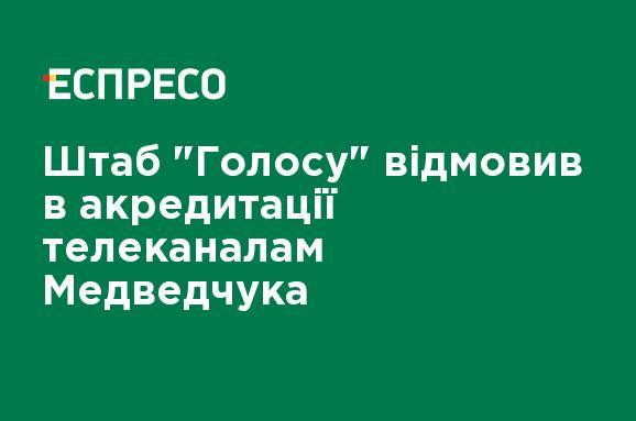 Штаб 'Голосу' відмовив в акредитації телеканалам Медведчука