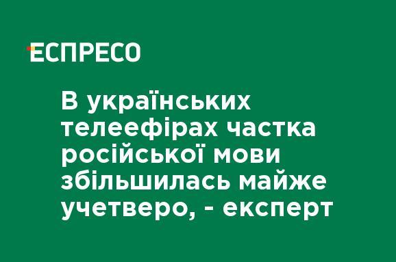В українських телеефірах частка російської мови збільшилась майже учет