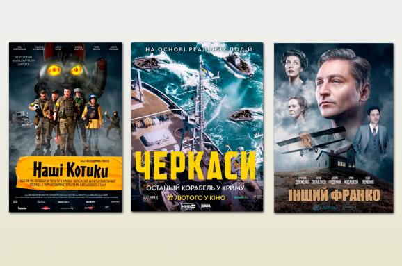 11 українських фільмів, на які чекаємо 2020 року