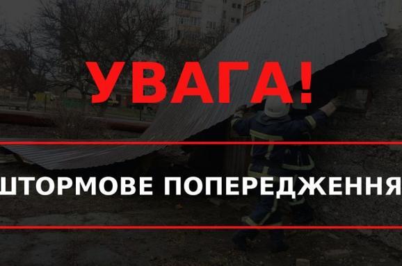 Грози, град і шквали: в Україні оголосили штормове попередження