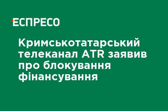 Кримськотатарський телеканал ATR заявив про блокування фінансування -