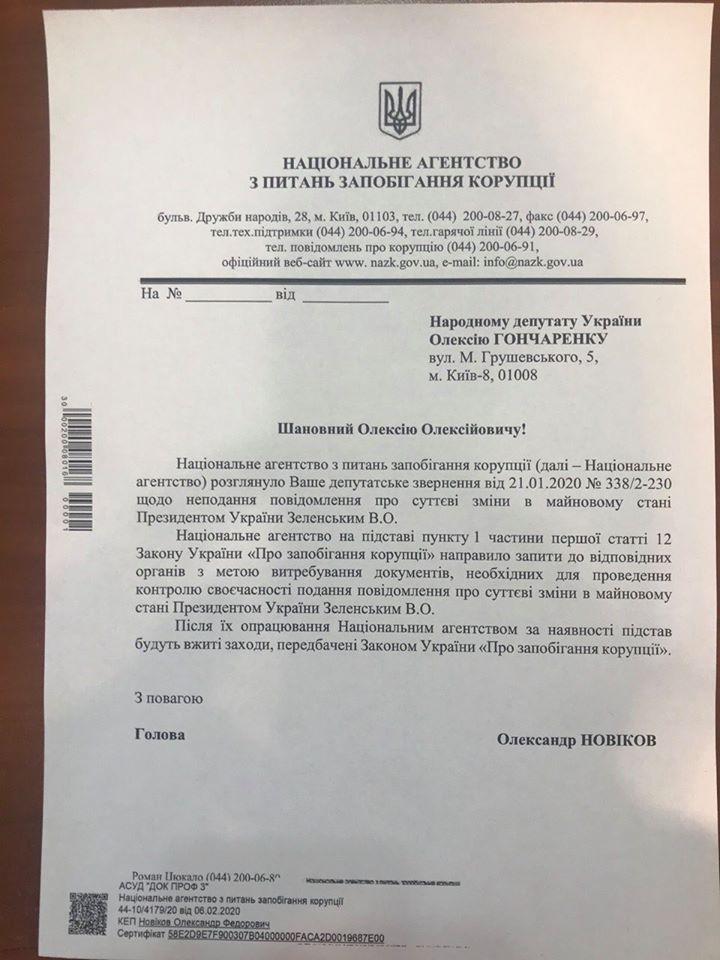 У НАЗК почали перевірку Зеленського: не вніс поїздку в Оман в декларацію