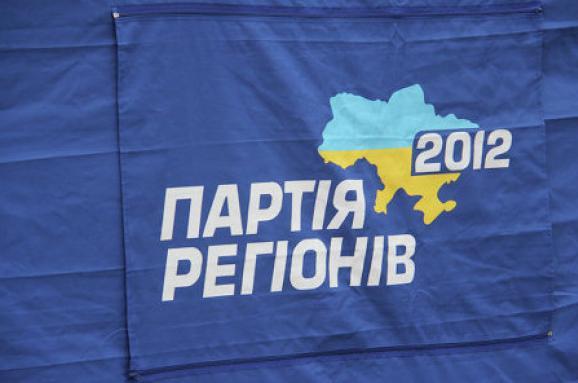 чорна бухгалтерія Партія регіонів