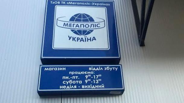 мегаполис-украина, табак, ребрендинг
