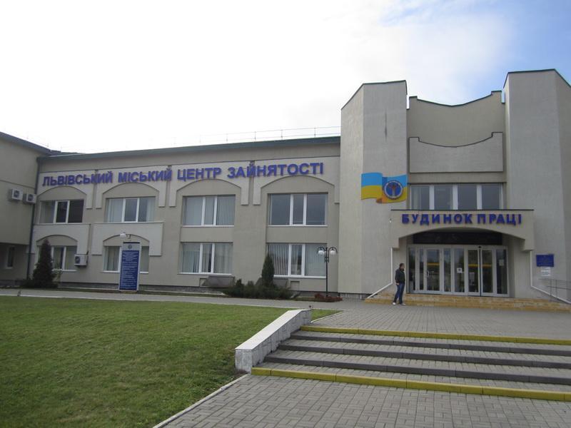 Львівський міський центр зайнятості