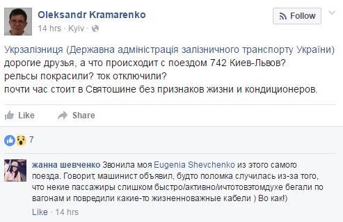 У Києві через активних пасажирів зламався Інтерсіті на Львів - фото 1