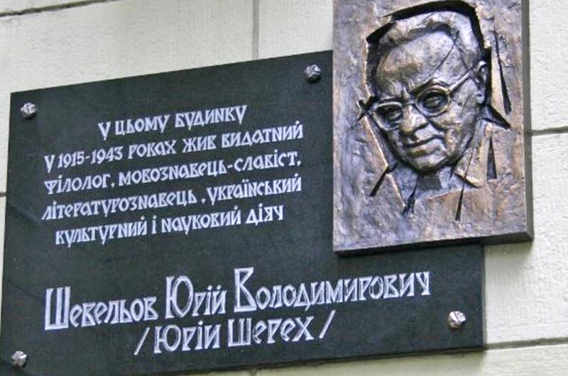Пам'ятна дошка Шевельову. Харків