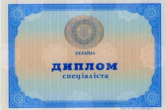 """В Україні більше не буде рівня """"спеціаліст"""""""
