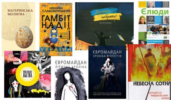 Image result for книги про майдан