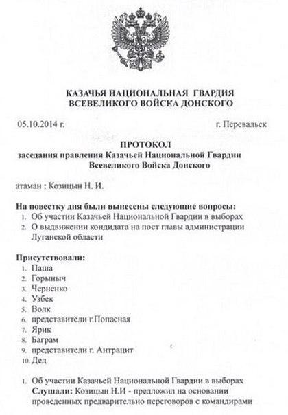 Люди охотно голосуют на Донбассе, когда на них не направлены дула автоматов, - Пайетт - Цензор.НЕТ 6539