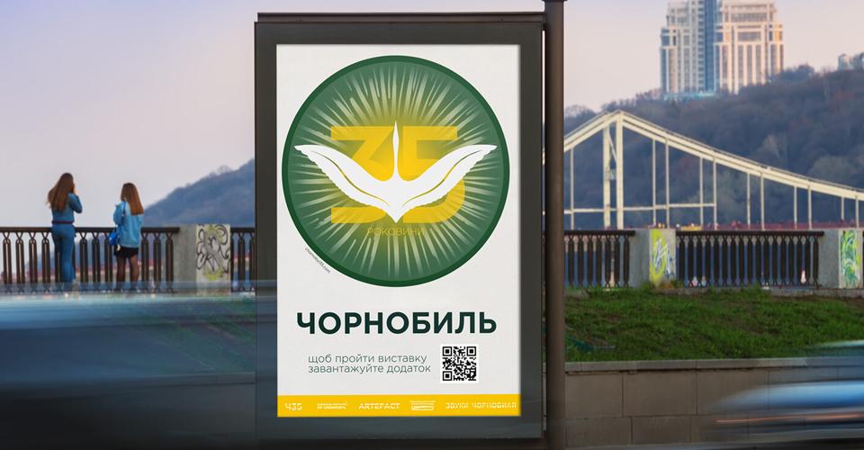 Проти ночі на 26 квітня відбудеться мистецька акція Chornobyl.35