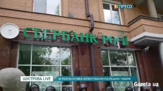 Перейменування росийських брендів в Україні