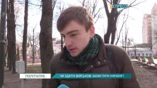 Чи здатні військові захистити Україну?
