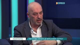 Тука: На Луганщині підвищена загроза виникнення бойових дій