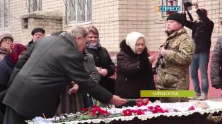 В Кировограде попрощались с бойцом АТО