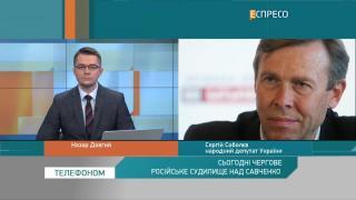 Чергове судилище над Савченко