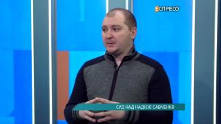 Політичний експерт про суд над Савченко