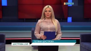 ШУСТРОВА LIVE | 8 березня