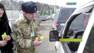 Львовские пограничники против коррупции