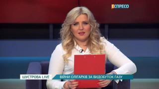 Рейтинг найбільших злочинних схем на газовому ринку || Юлія Савчук