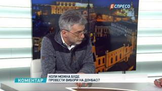 Когда можно будет провести выборы на Донбассе?
