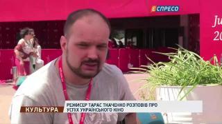Режиссер Тарас Ткаченко рассказал об успехе украинского кино