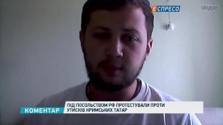 Под Посольством РФ протестовали против притеснений крымских татар