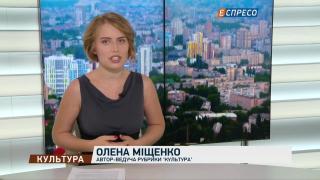 Дневной обзор новостей культуры   6 сентября