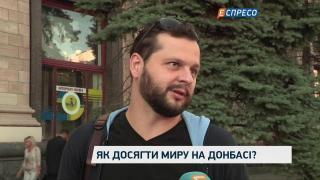 Які шляхи врегулювання ситуації на Донбасі бачать українці