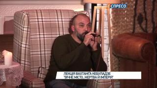 Лекция Вахтанга Кебуладзе