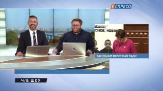Ч/Б шоу: Чернишов заморився