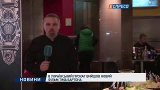 В украинский прокат вышел новый фильм Тима Бертона