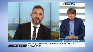 Економіст пояснив, чому розстрочка на комуналку вигідна українцям