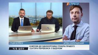 Російська журналістка, яку обшукали силовики, була в Києві під час революції