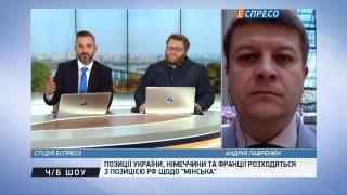 Доцільне розширення місії ОБСЄ на Донбасі