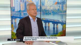 Чи потрібно було Україні позбуватись ядерної зброї?