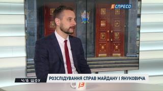 Розслідування справ Майдану і Януковича